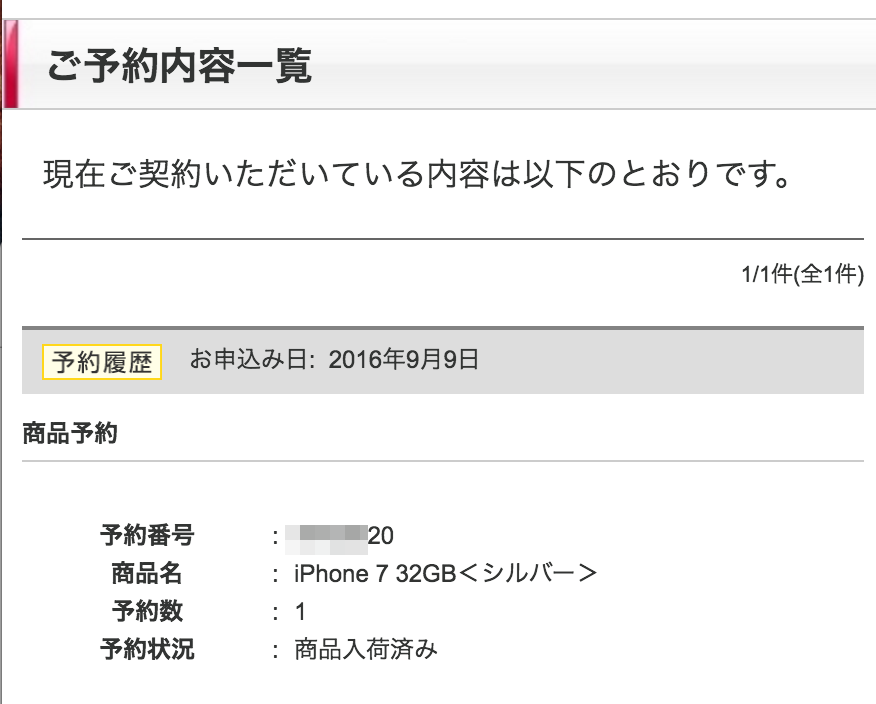 docomo iPhone7 入荷 その2