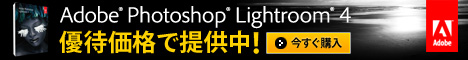 Adobe photoshop Lightroom優待