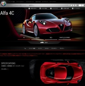 Alfa Romeo 4C|アルファ ロメオ ジャパン