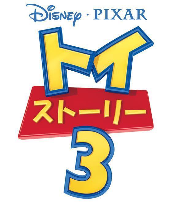 ToyStory3 Logo