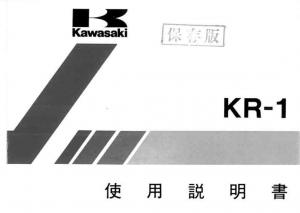 KAWASKI KR-1