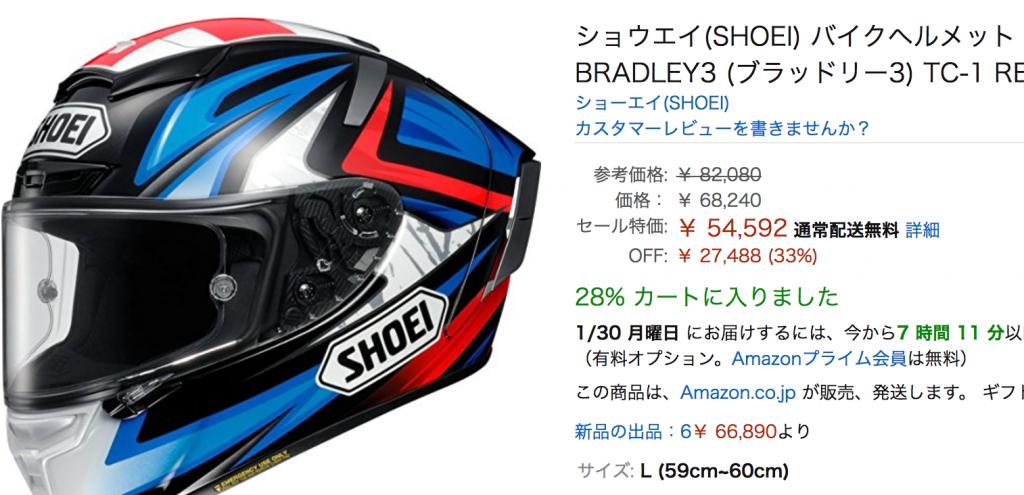 ショウエイ(SHOEI) バイクヘルメット フルフェイス X-Fourteen BRADLEY3 タイムセール